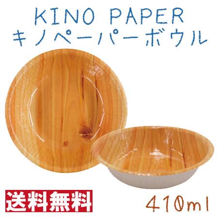 サンナップ KINO PAPER 使い捨て紙ボウル キノペーパーボウル SNS映え おしゃれ 木目風 15cm 410ml 1200枚