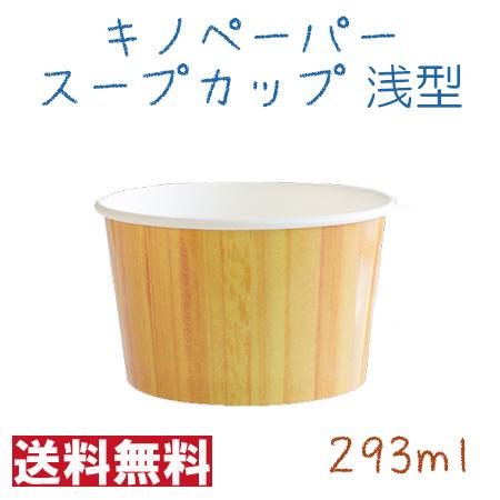 サンナップ KINO PAPER 使い捨てスープカップ PC-240N キノペーパースープカップ SNS映え おしゃれ 木目風 浅型 293ml 1200個