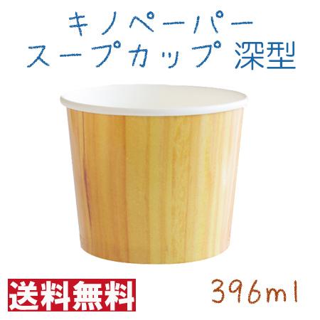サンナップ KINO PAPER 使い捨てスープカップ PC-395 キノペーパースープカップ SNS映え おしゃれ 木目風 深型 396ml 1000個