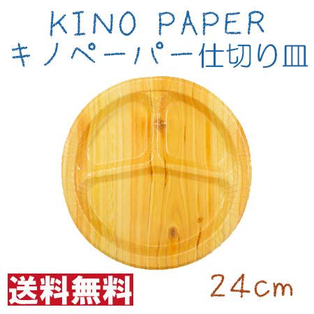 サンナップ KINO PAPER 使い捨て紙皿 キノペーパー 仕切り皿 SNS映え おしゃれ 木目風 24cm 600枚