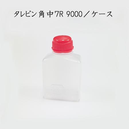 タレビン 角中7 (9000入/ケース)使い捨て タレボトル 角型 テイクアウト 業務用 タレビン 調味料容器