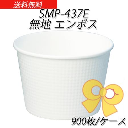 断熱性エンボスカップ SMP-437E 無地 エンボス (900枚/ケース)