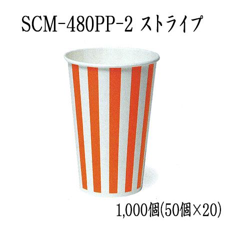 紙コップ SCM-480PP-2 ストライプ (1000個/ケース)【使い捨て 紙コップ 紙カップ ペーパーカップ ドリンクカップ 飲み物 送料無料】
