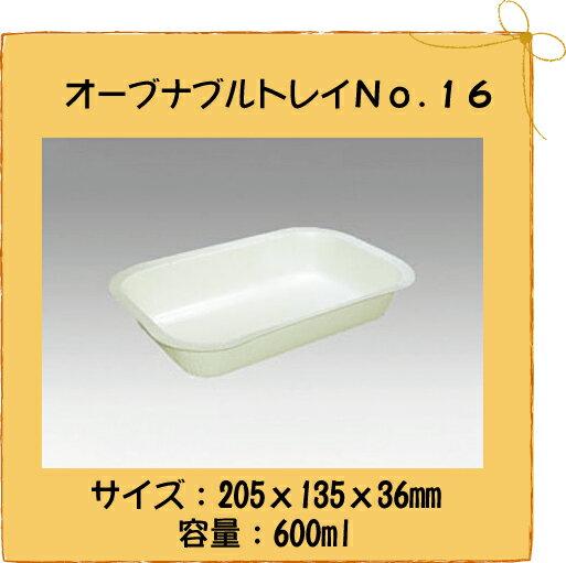 2019超人気 紙製容器 紙製容器 オーブナブルトレイ No.16 No.16 [OT-16]800枚 [OT-16]800枚 オーブン対応焼成紙容器, 【国内発送】:2267fb30 --- hortafacil.dominiotemporario.com