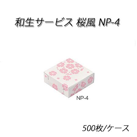 和生サービス NP-4 桜風 (500枚/ケース)和菓子箱/サクラ/さくら/和菓子/洋菓子/和風/手土産/サービスボックス/組立/箱詰/紙箱/使い捨て