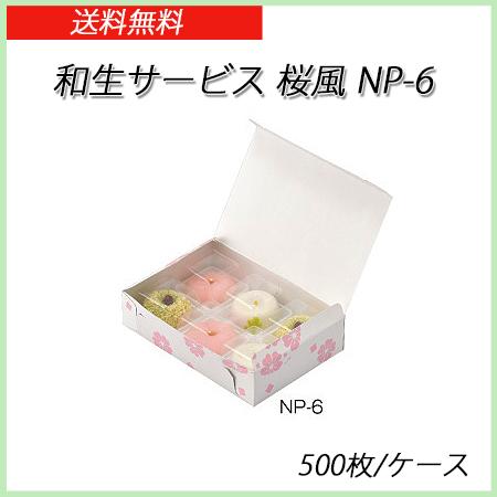 和生サービス NP-6 桜風 (500枚/ケース)
