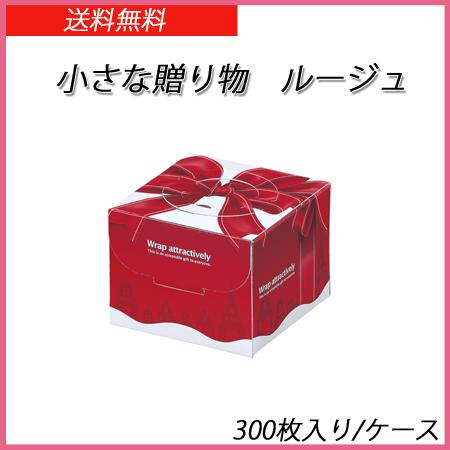 小さな贈り物 ルージュ(300枚入り/ケース)