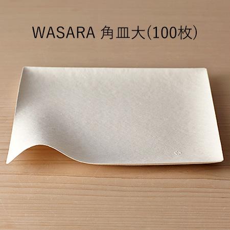WASARA 角皿大 (100枚)【使い捨て アウトドア パーティー 容器 中皿 おしゃれ 紙皿 和の皿】