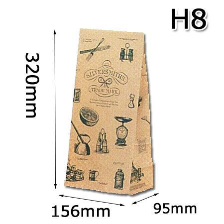 角底袋 ハイバッグ シルバースミス H8 (1000枚/ケース) 送料無料