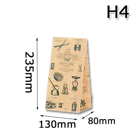 角底袋 ハイバッグ シルバースミス H4 (2000枚/ケース) 送料無料