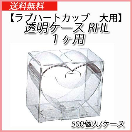 ハートカップ大用 透明ケース RHL 1ヶ用 (500枚/ケース)