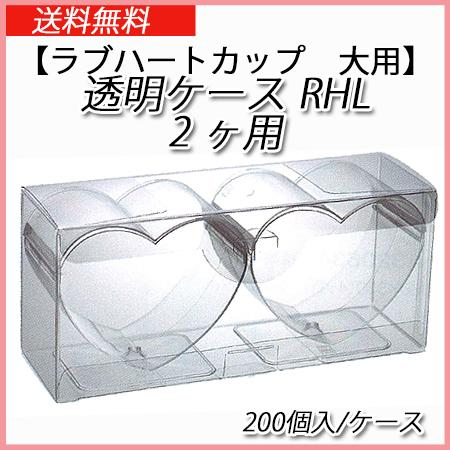 ハートカップ大用 透明ケース RHL 2ヶ用 (200枚/ケース)
