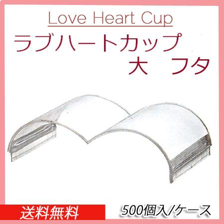 Love Heart Cup ラブハートカップ 大 フタ(500個/ケース)