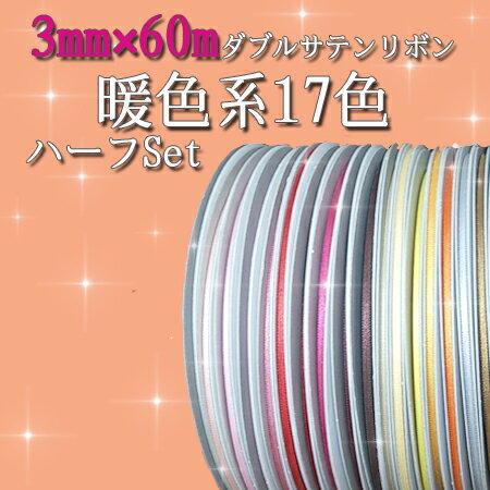 ガイアダブルサテンリボン3mm×60m お得な17色セット暖色系