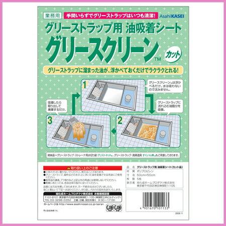 業務用 グリースクリーン カット1ケース(5枚入り×12パック)