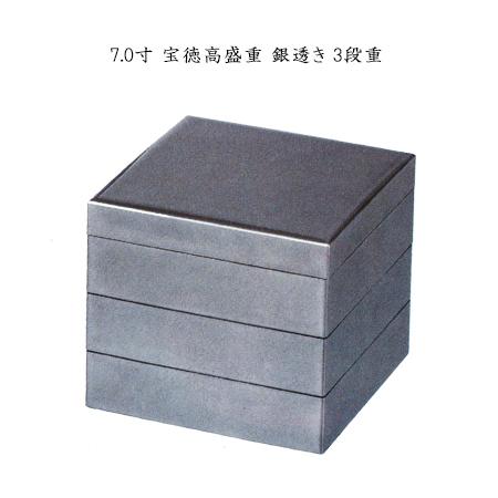 【メーカー直送】7.0寸 宝徳高盛重 銀透き 3段重【他商品との同梱配送不可・代引不可】
