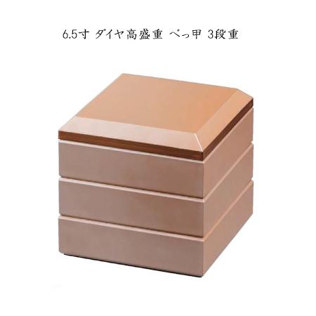 【メーカー直送】6.5寸 ダイヤ高盛重 べっ甲 3段重【他商品との同梱配送不可・代引不可】
