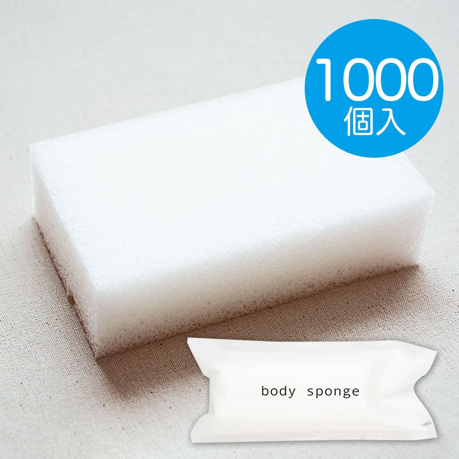 きめ細かで柔らかな泡が 美品 さっぱりとした洗い心地を生み出します アウトレット☆送料無料 送料無料 ホテルアメニティ 業務用 使い捨て ロールタイプボディスポンジ 激安 1000個入 アメニティー
