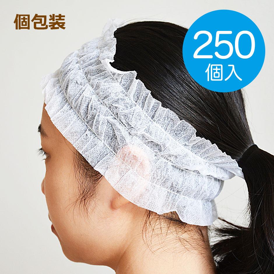 コスパ 洗顔や化粧直しに女性にうれしいアイテムです 使い捨て ヘアバンド 個包装 250個入 不織布 ストア ヘアターバン ディスポキャップ 安心と信頼 業務用 エステターバン ヘアキャップ ヘッドバンド