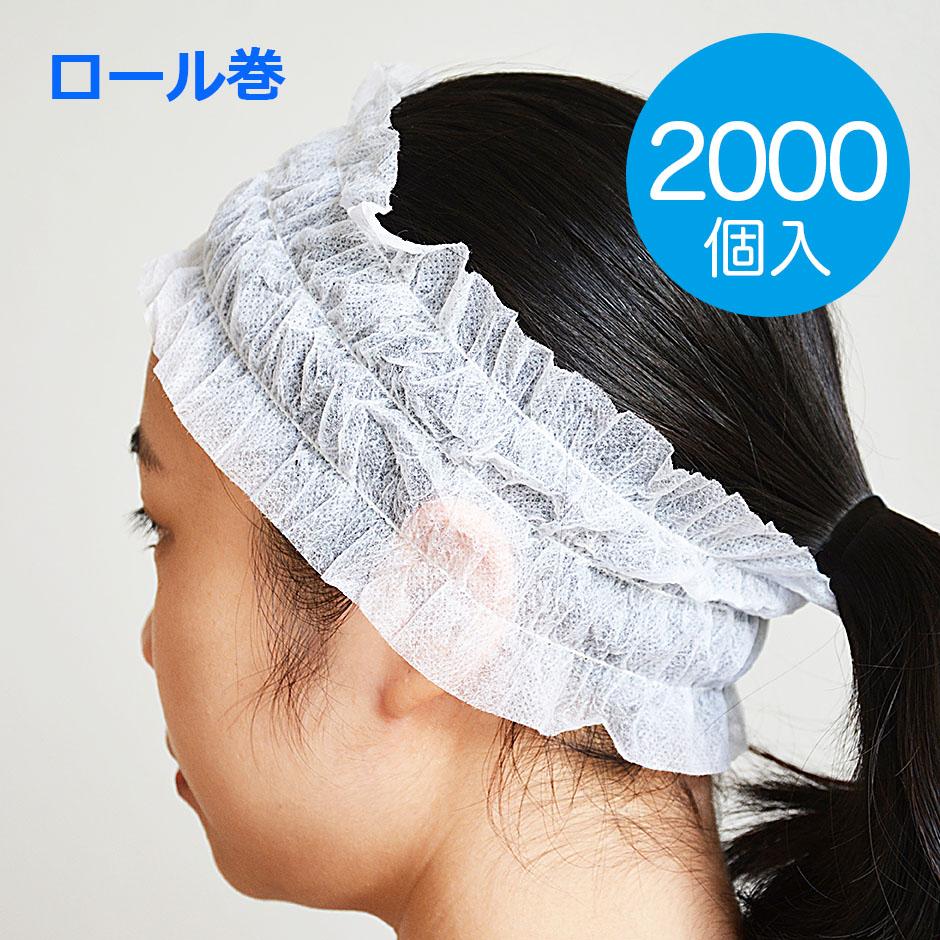 洗顔や化粧直しに女性にうれしいアイテムです コスパ 不織布を使用しているため通気性も抜群 使い捨て ヘアバンド お歳暮 2000個入 不織布 ヘアキャップ ヘアターバン 5%OFF ヘッドバンド ディスポキャップ エステターバン 業務用