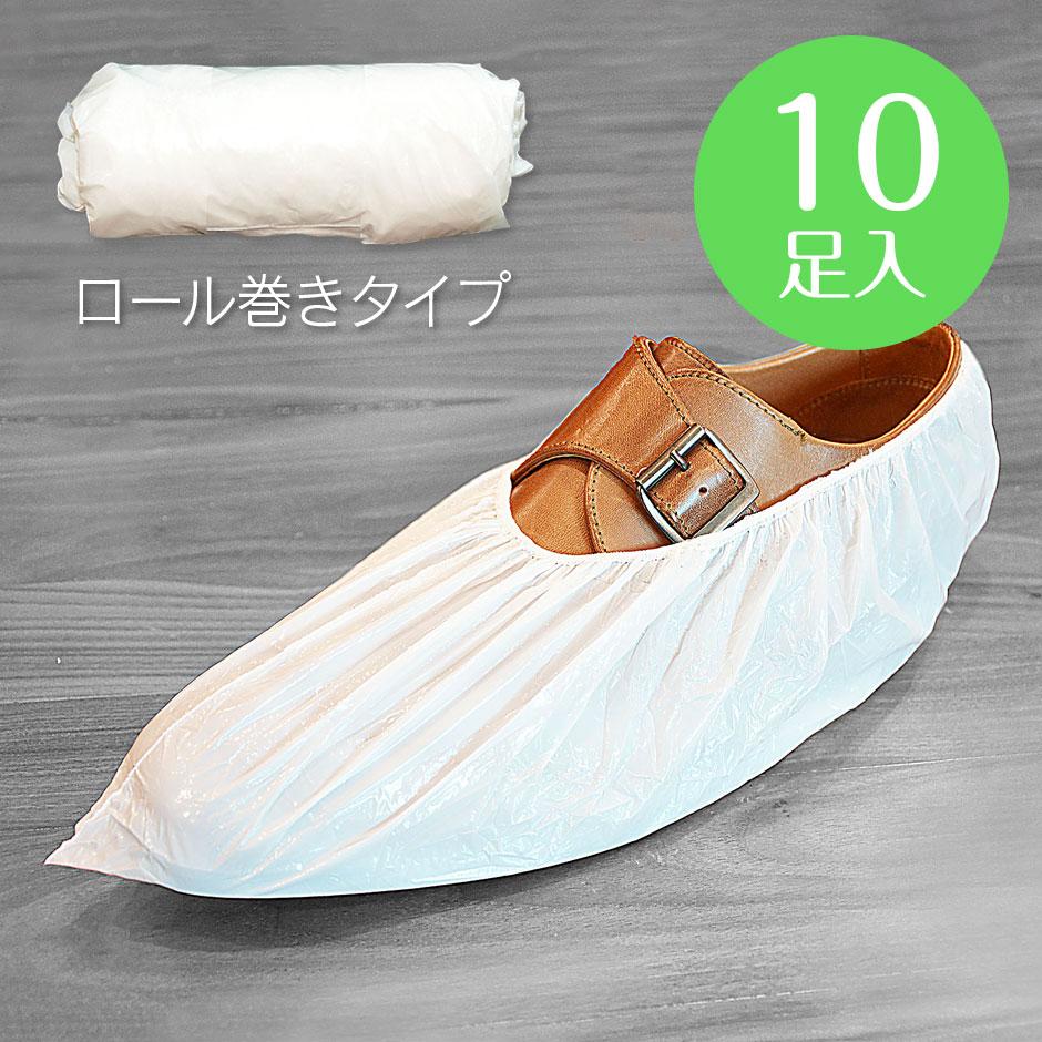 感染予防や雨天時に活躍 贈答品 シューズカバー 期間限定で特別価格 使い捨て 10足入 ロール巻きタイプ シューカバー 靴カバー