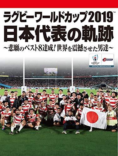 ラグビーワールドカップ2019 日本代表の軌跡~悲願のベスト8達成 世界を震撼させた男達~ BOX 贈与 DVD 送料無料でお届けします