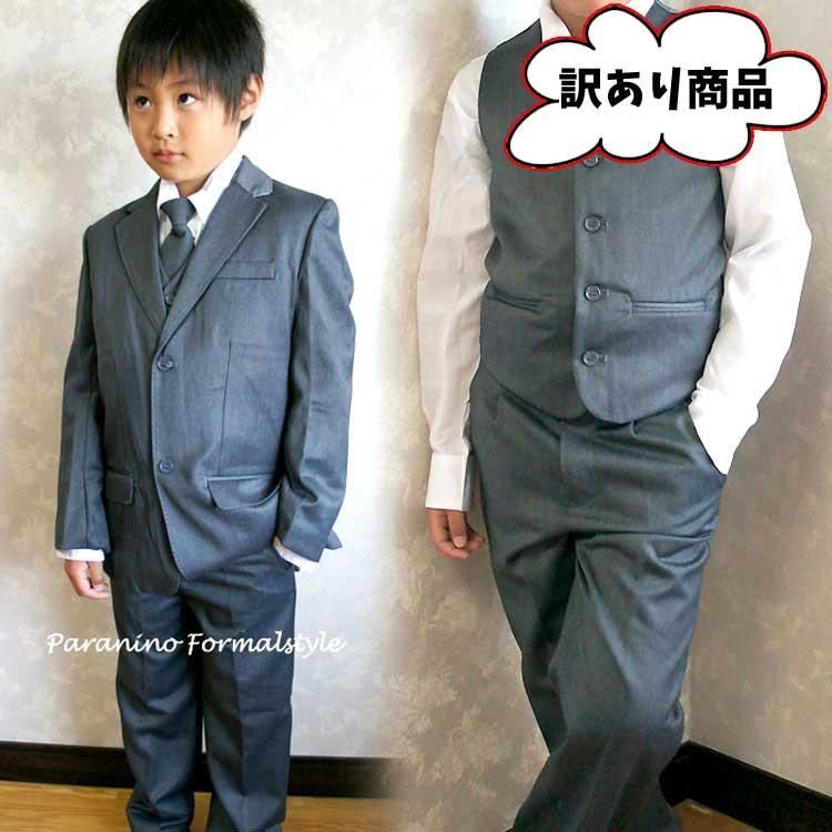 【訳あり】OUTLET スーツ 男の子 長袖 長ズボン 5点セット グレー 100-130cm