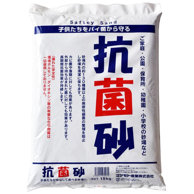 【マラソン限定クーポン】砂場用すな 抗菌砂(15kg) 10袋