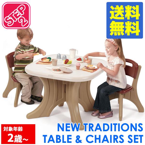 Online ONLY(海外取寄)/ STEP2 ニュー トラディション テーブル&チェアー セット 896800 /配送区分A
