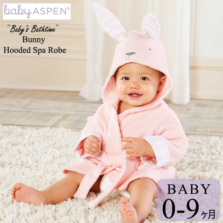 【P2倍・12月26日12時まで】ベビーアスペン バスローブ 出産祝い 女の子 0-9ヶ月 バニー