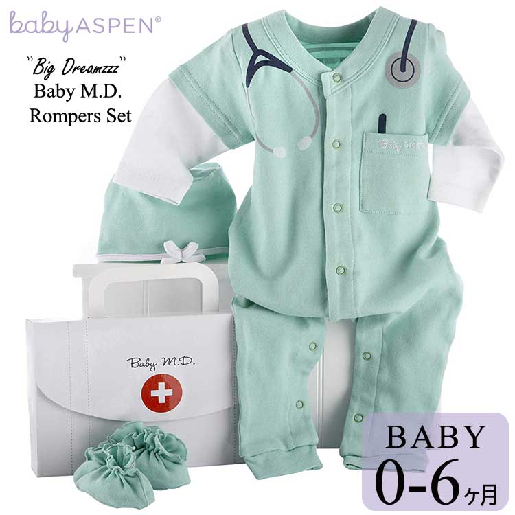 【P2倍・12月26日12時まで】ベビーアスペン ギフトセット 男の子 0-6ヶ月 ドクター 出産祝い 3点セット