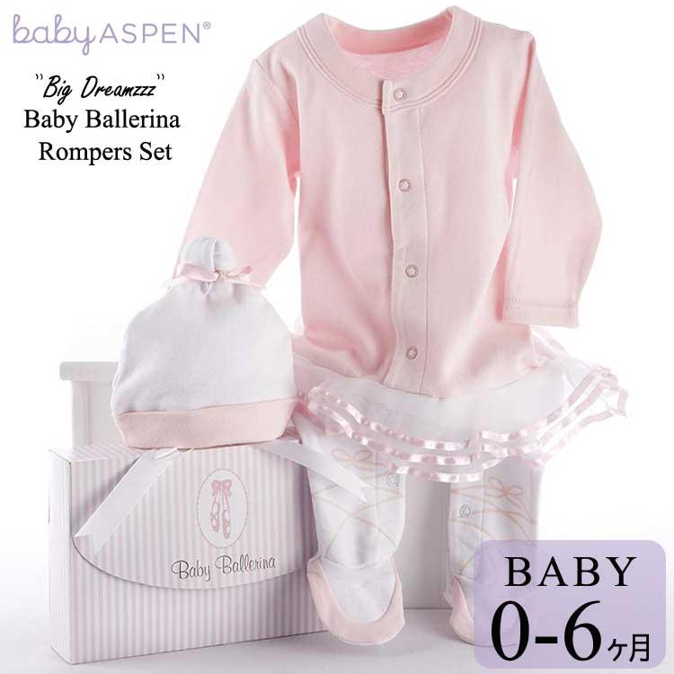 【P2倍・12月26日12時まで】ベビーアスペン ベビー バレリーナ ロンパース 0-6ヶ月 ギフトセット 女の子 出産祝い 赤ちゃん 寝相アート 年賀状 babyaspen