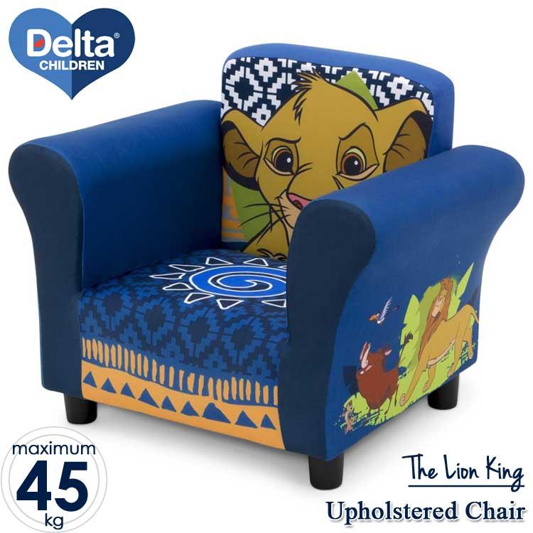 Online ONLY(海外取寄)/ デルタ 子供用 ソファー ディズニー ライオンキング アップホルスタードソファ 椅子 1人用 DELTA