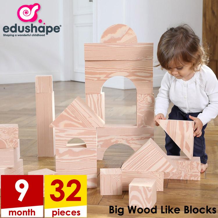【スーパーSALE割引商品】エドシェイプ 大型 ブロック 32個セット おもちゃ ウッドデザイン ジャイアント ソフト ブロック EduShape 726032