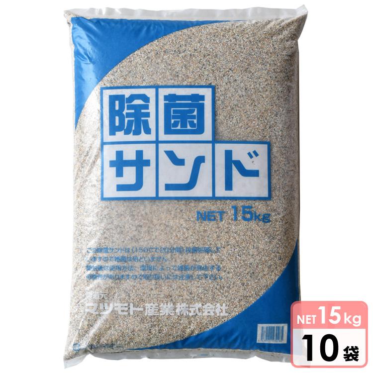 砂場用すな 除菌サンド(15kg) 10袋