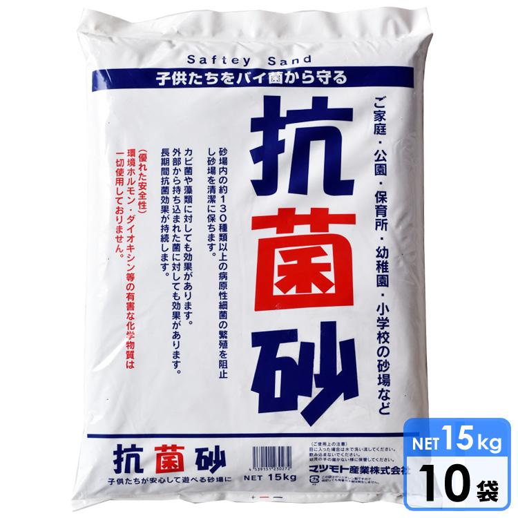 【ママ割エントリーでP5】 砂場用すな 抗菌砂(15kg) 10袋