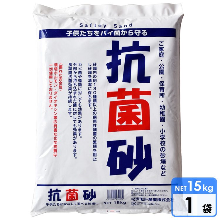 砂場用すな 抗菌砂(15kg) 1袋