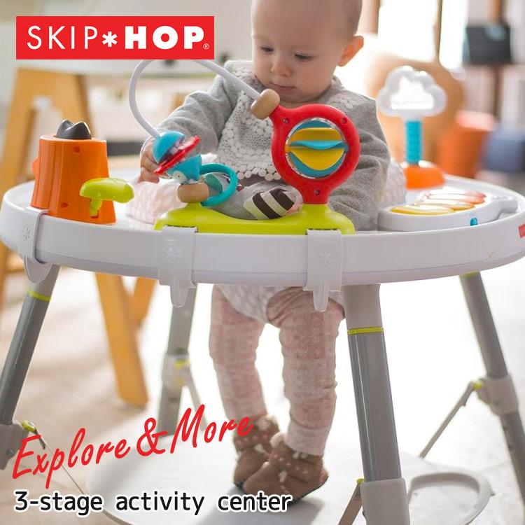 スキップホップ SKIPHOP 3ステージ アクティビティセンター