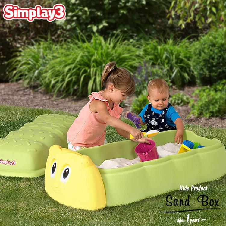 蓋付き サンドボックス 子供 砂場 キャタピラー サンドボックス 1歳から simplay3 /配送区分A