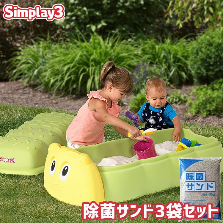 simplay3 キャタピラー サンドボックス 1歳から 除菌サンド 3袋セット