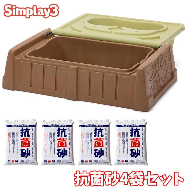 Online ONLY(海外取寄)/ シムプレイ サンド & ウォーター サンドボックス ベンチ 蓋付き 抗菌砂 15kg×1袋セット砂場 2歳から simplay3 /配送区分A