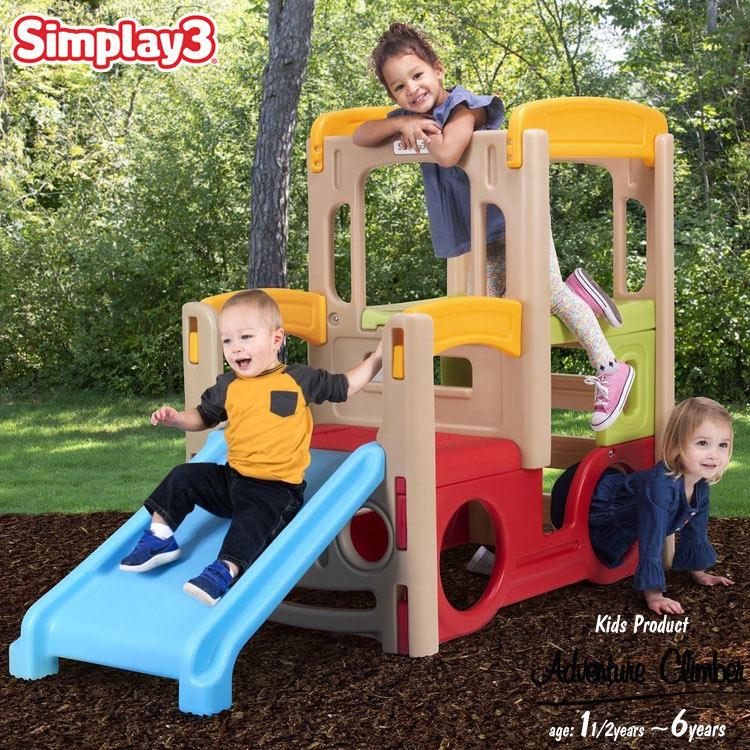 シムプレイ ヤング エクスプローラーズ アドベンチャー クライマー 家庭用 室内 室外 プレイジム すべり台 スライダー 子供用 大型遊具 Simplay3 /配送区分B