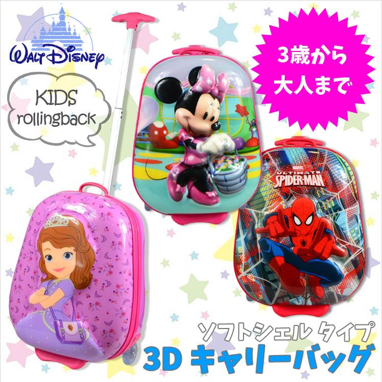 キャリーバッグ 3D ディズニー キャリーケース 卵型 ソフトシェルタイプ スーツケース 旅行かばん コロコロ プリンセス ソフィア ミニー スパイダーマン