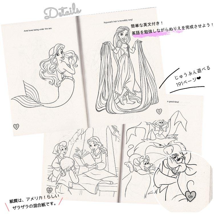 Dm便対応 ディズニー プリンセス 塗り絵 ぬりえ 192ページ 英語 こども英単語 キャラクターキッズベビー用品 パラニーニョ
