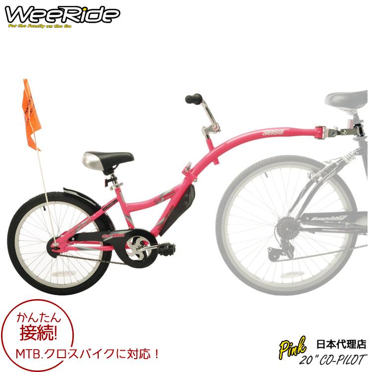 【割引クーポン有】補助自転車 ポタリング 20インチ ウィライド コパイロット ピンク トレーラーサイクル タンデムバイク Weeride 86477