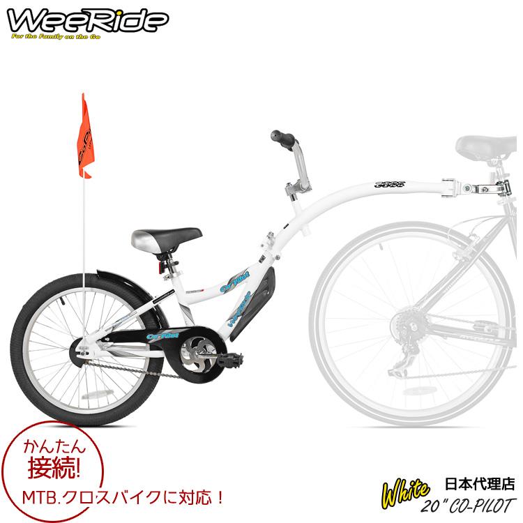 【割引クーポン有】6月下旬入荷予約販売/ 補助自転車 ポタリング 20インチ ウィライド コパイロット ホワイト トレーラーサイクル タンデムバイク 4歳から Weeride
