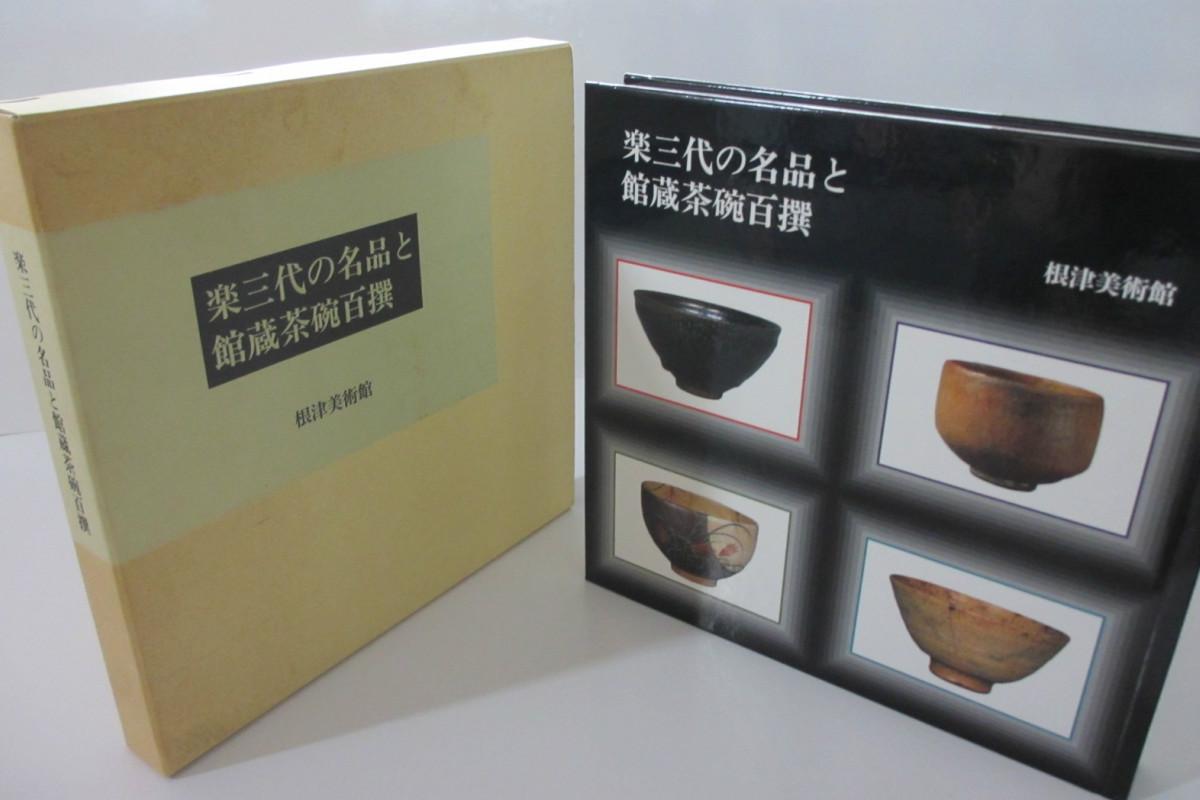 25%OFF 格安 価格でご提供いたします 中古 楽三代の名品と館蔵茶碗百撰 根津美術館