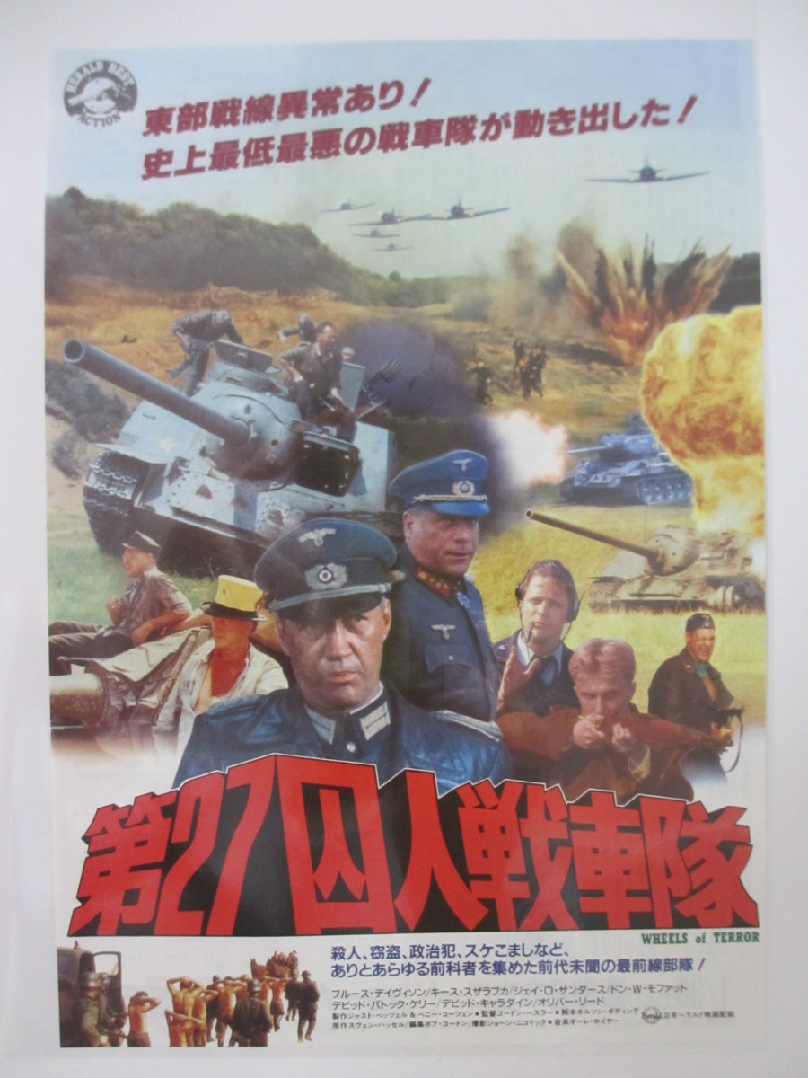 完売 映画チラシ 第27囚人戦車隊 再販ご予約限定送料無料