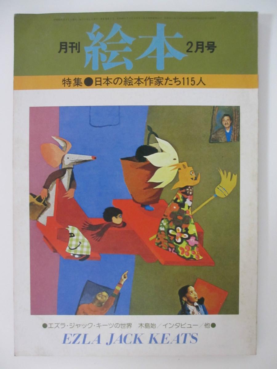 新色 中古 月刊 絵本 通巻66号 すばる書房 本物◆ 1977年2月号