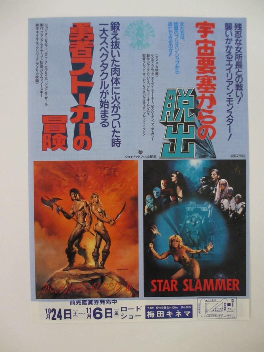 映画チラシ 宇宙要塞からの脱出 勇者ストーカーの冒険 新作 人気 注目ブランド